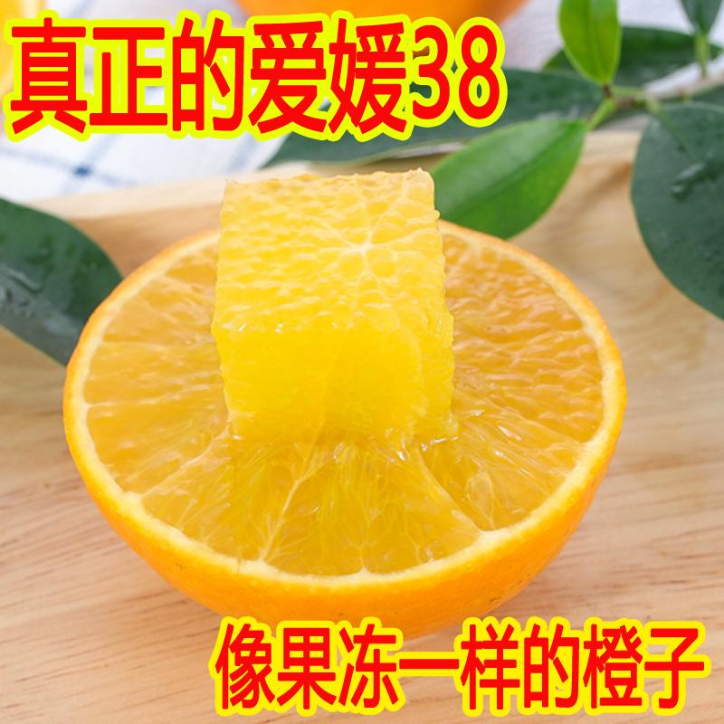 爱媛38号果冻橙 新鲜现摘应季水果冰糖甜柑桔橙子当季16个装包邮