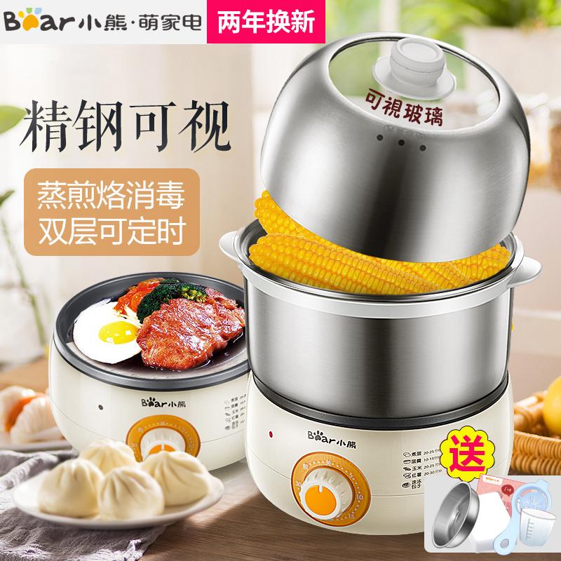 小熊蒸蛋器煮蛋器自动断电家用煎蛋器双层定时迷你蒸鸡蛋羹早餐机