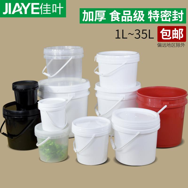 加厚食品级塑料桶手提密封桶带盖小水桶1/2/3/5/20/25L35升公斤KG
