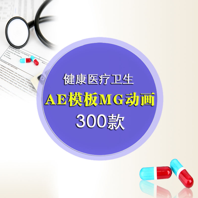 AE template mg animation scene material health hospital doctor nurse character health equipment element package