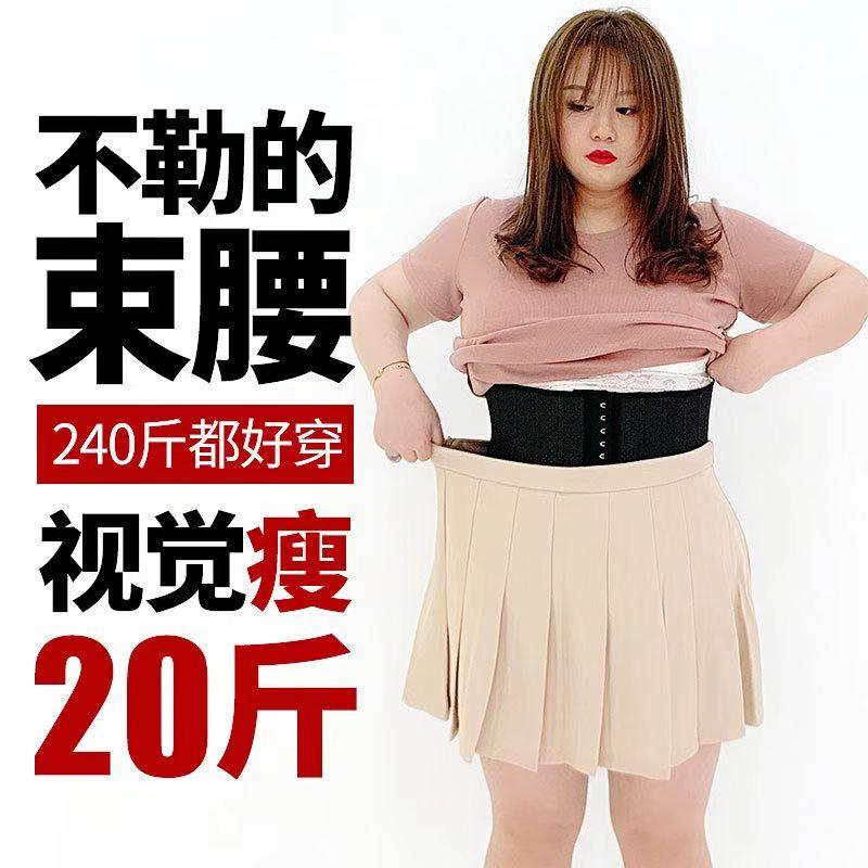 200斤大码束腰带透气孔收腰塑身衣