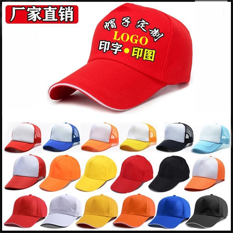 旅行社logo印字幼儿园儿童帽渔夫帽学生旅游工作帽定制印字印LOGO