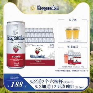 Rosée福佳玫瑰红啤酒精酿风味果啤310ml*24听罐装整箱装;