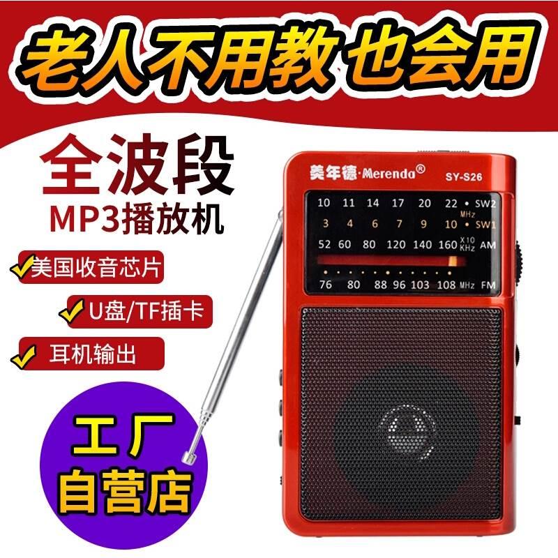 美年德 SY-S26全波段校园广播中波短波老人手动调台插卡收音机 标