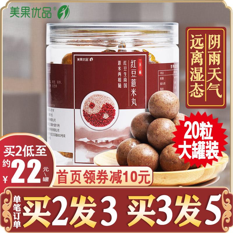 红豆薏米芡实丸赤小豆薏仁茯苓粉祛三蒸三晒去除代餐饱腹即食濕氣