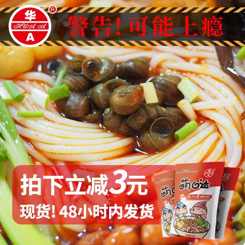 【现货】华a螺蛳粉广西柳州螺丝粉正宗包邮螺狮粉3袋速食桂林米粉
