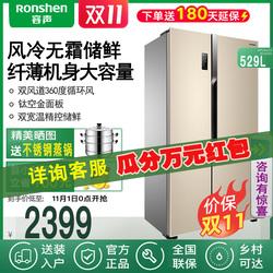 容声冰箱对开门双门家用节能电冰箱荣升风冷无霜官方旗舰店529升