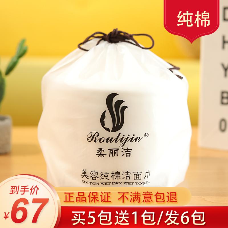 10月28日最新优惠正品柔丽洁纯棉美容洗脸巾p柔巾卷