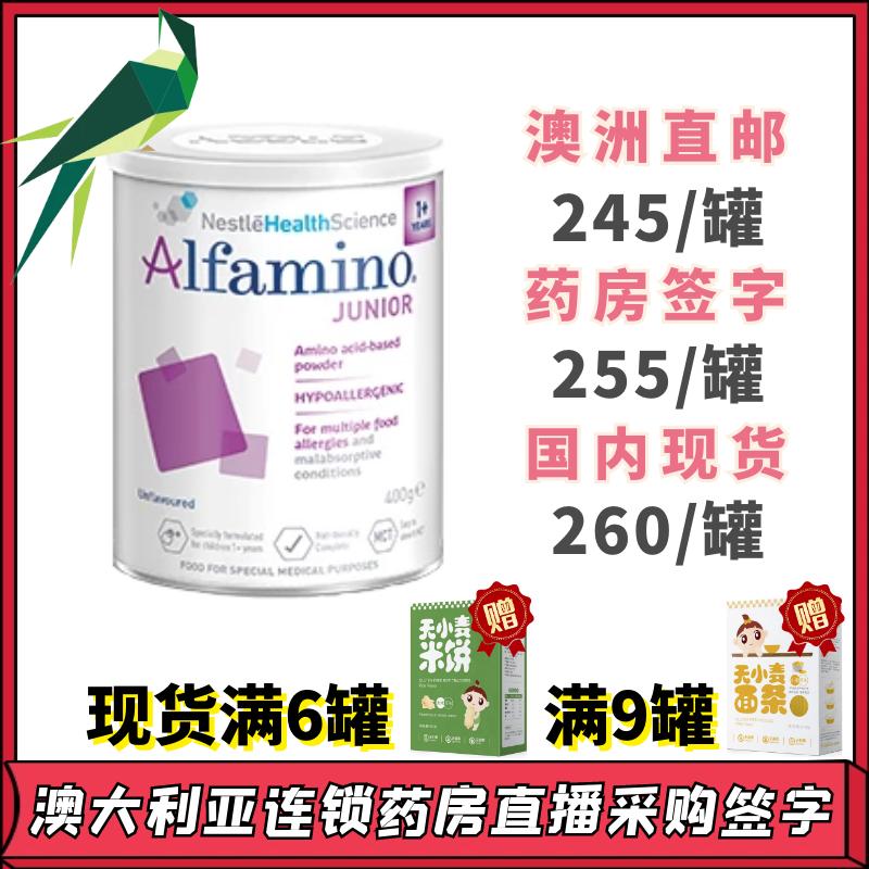 国内现货澳洲代购直邮瑞士原装雀巢恩敏舒氨基酸奶粉2段400g