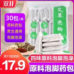 干艾草叶30包新鲜泡脚药包去湿气家用泡澡艾叶草生姜包足浴粉泡澡