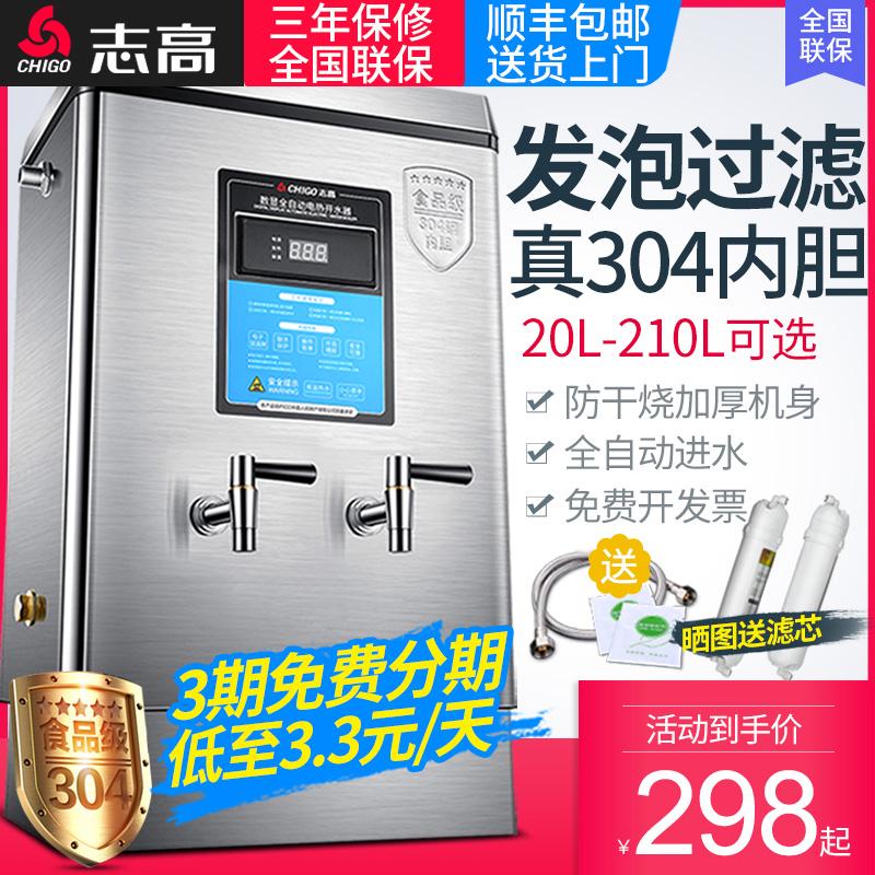 志高电热开水器商用全自动开水机20L热水器大容量开水桶60L烧水器