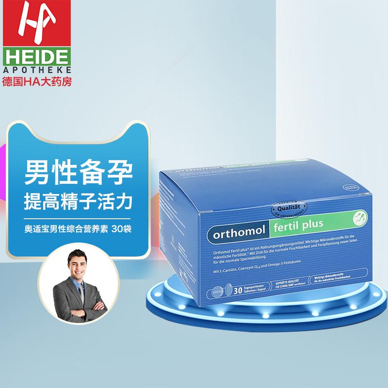 德��Orthomol Fertil�W�m��番茄�t素提高精子活力男性�湓�I�B素