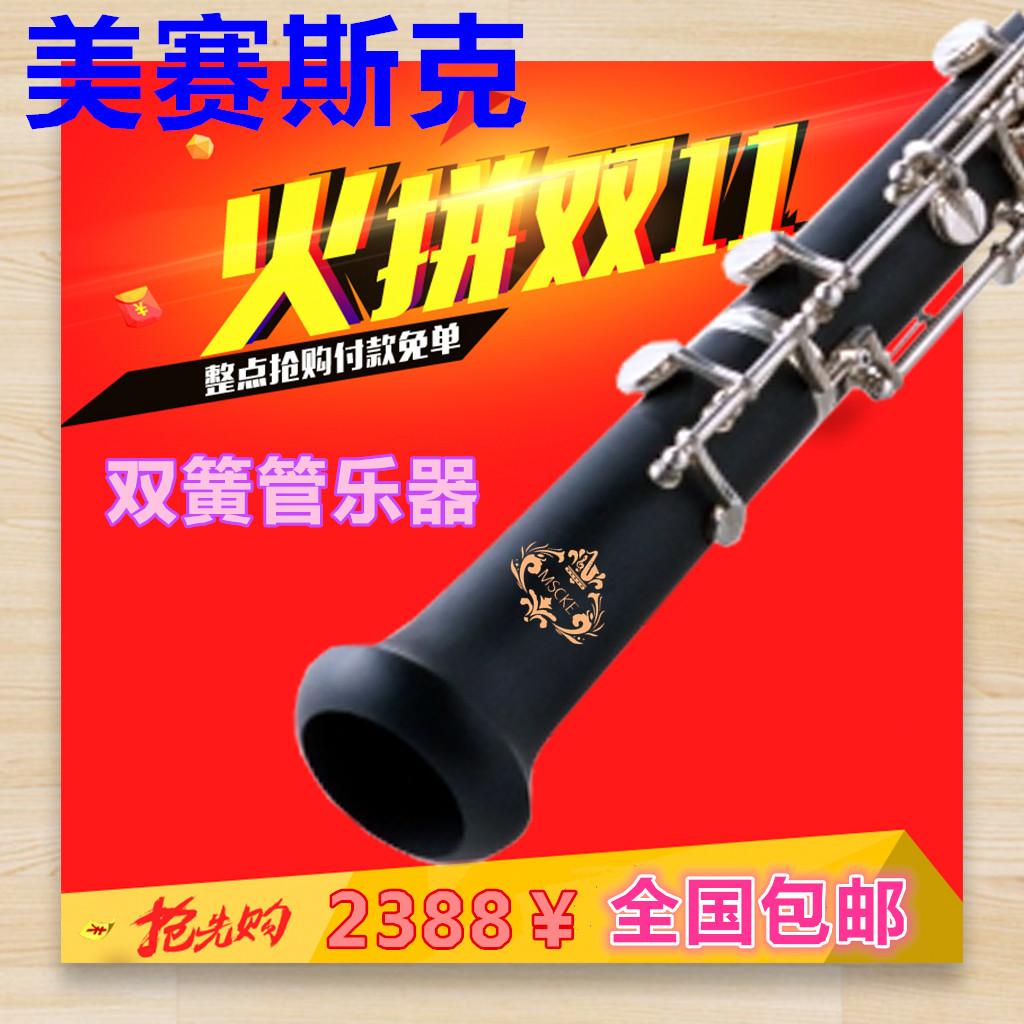 【США Сеск】Музыкальный инструмент C гобоя наполовину автоматическая Труба из синтетической древесины ABS серебро кнопка