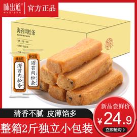 味出道海苔肉松条饼1kg整箱营养早餐食品代餐闽南传统糕点心零食图片