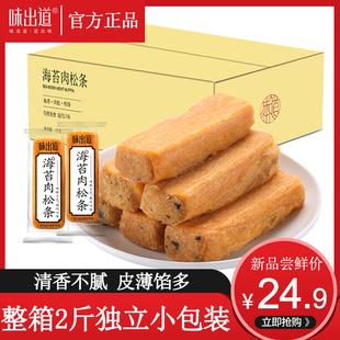 味出道海苔肉松条饼1kg整箱营养早餐食品代餐闽南传统糕点心零食