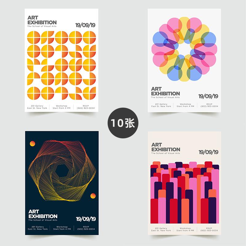 254-设计海报招贴宣传校园艺术广告dm单ai矢量图设计素材打包下载
