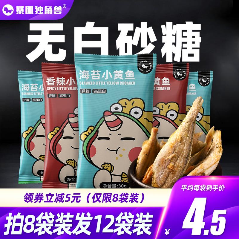 暴肌独角兽丨香酥小黄鱼干非油炸卡减即食健康热脂低解馋海味零食
