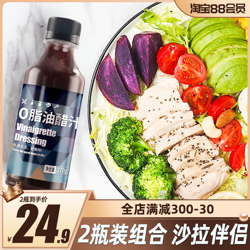 独角兽厨房油醋汁0脂肪健身脱低脂轻食日式水果蔬菜千岛沙拉酱料