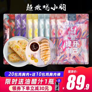 【30袋】獨角獸暴肌廚房速食雞胸肉健身代餐即食低脂卡零食品