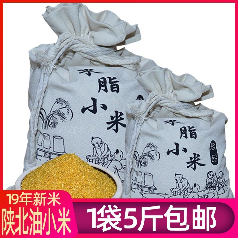 米脂小米2019新米黄小米农家自产陕北月子米陕西小黄米杂粮粥5斤限8000张券
