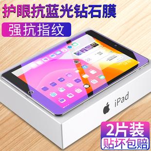 适用ipadair3钢化膜全屏air2苹果air1平板电脑9.7寸10.5抗蓝光ipa