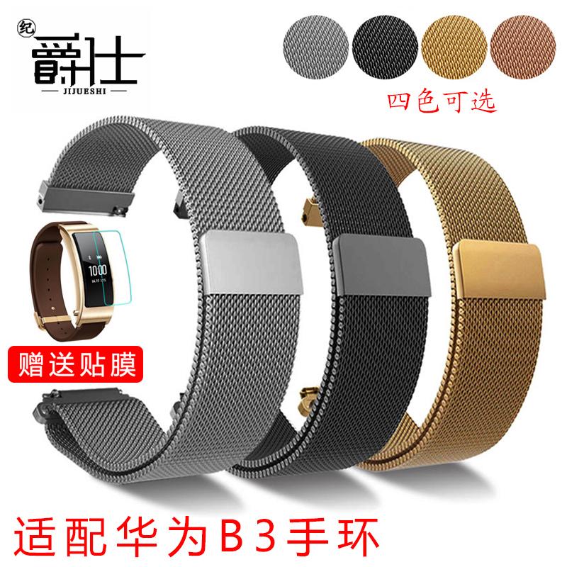 米兰尼斯精钢表带适配华为B2/B3/b5青春商务版运动智能手环腕表链