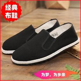 老北京男千层底防臭一脚蹬解放鞋