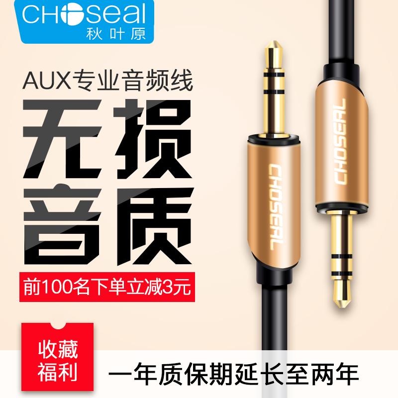 Choseal/秋�~原 aux�3.5mm音�l�公��公��d手�C�B接�用音��