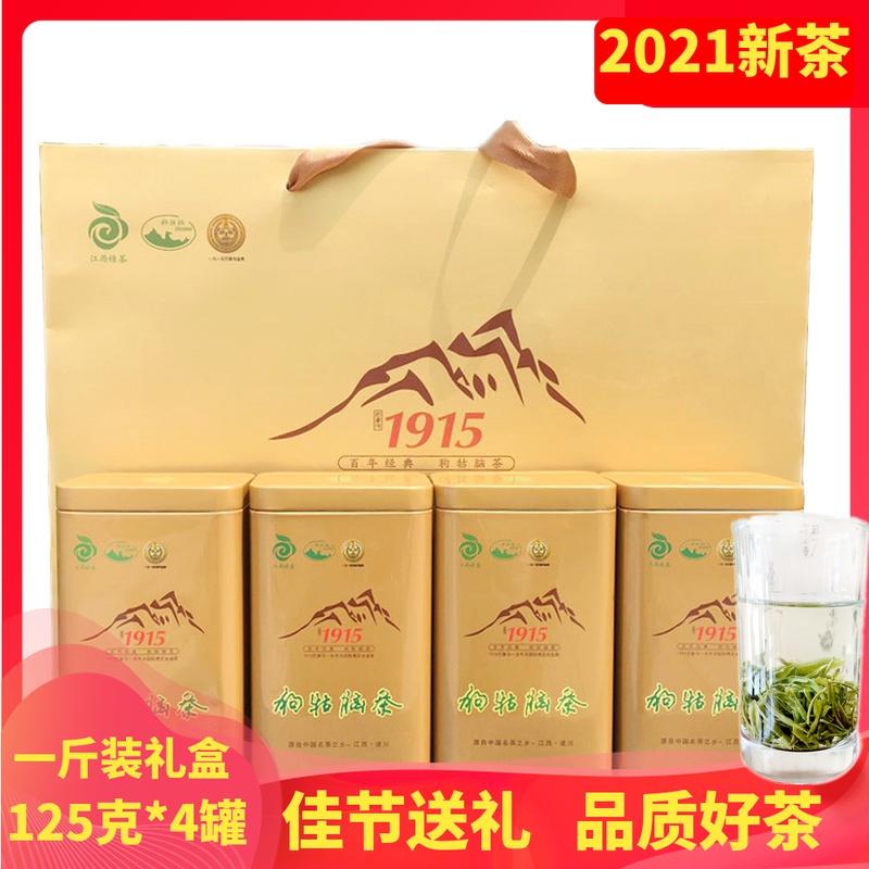 2021新茶正宗江西遂川狗牯脑绿茶春茶珍品特级送礼长辈礼盒装500g