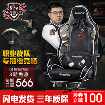Autofull Ao Feng Electric Competition Chair eating chicken Game Chair office chair swivel chair chair seat home computer chair