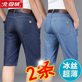 夏季薄款牛仔短裤男士五分休闲裤子七分裤男中裤宽松直筒夏天马裤图片