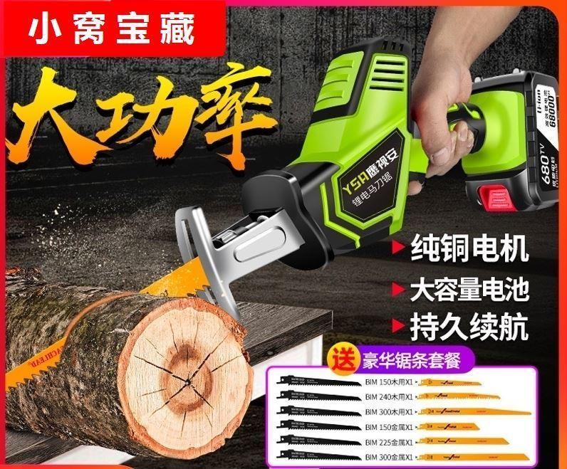 便携式锂电往复锯马刀锯充电式电动多功能电锯家用小型户外伐木锯