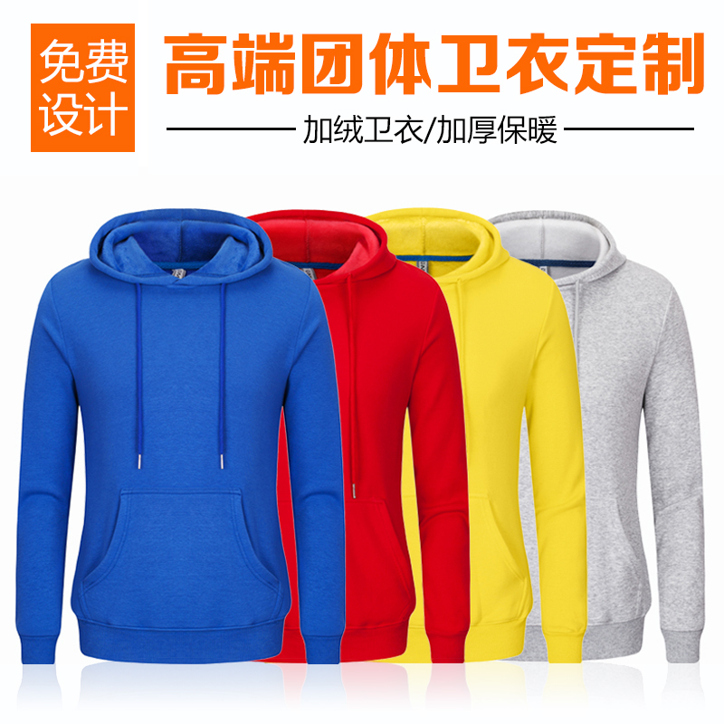 Customized logo of sweater, work clothes, customized class clothes, long sleeve Hoodie, thickened round neck coat, printing