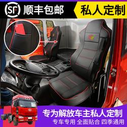 20款青岛一汽解放j6p座套JH6龙VH2.0J6LJ6M天V悍V2.0座套货车用品