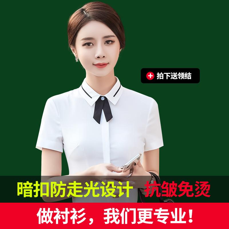 职业女短袖夏修身大码气质白衬衫限1000张券