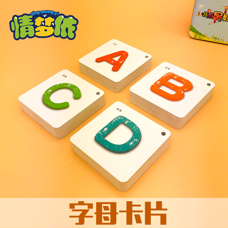 宝宝启蒙早教英语字母卡片26个大小写双面全套幼儿园益智学习0-3