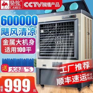 骆驼大型工业冷风机水冷小空调扇制冷超强风加水移动冷气风扇商用