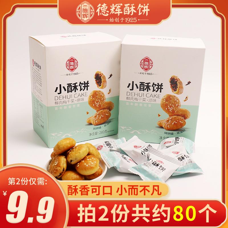 【德辉小酥饼】梅干菜肉糕点金华黄山风味烧饼特产零食小吃280g