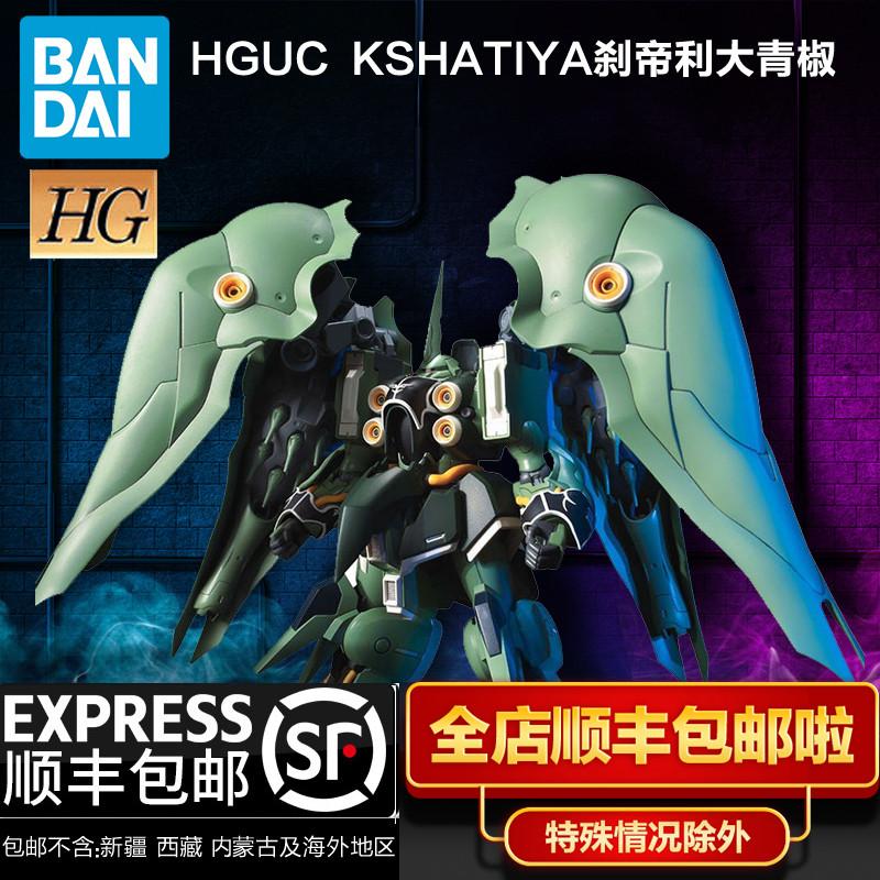 万代高达模型HGUC 1/144 099NZ-666KSHATIYA刹帝利大青椒10月24日最新优惠