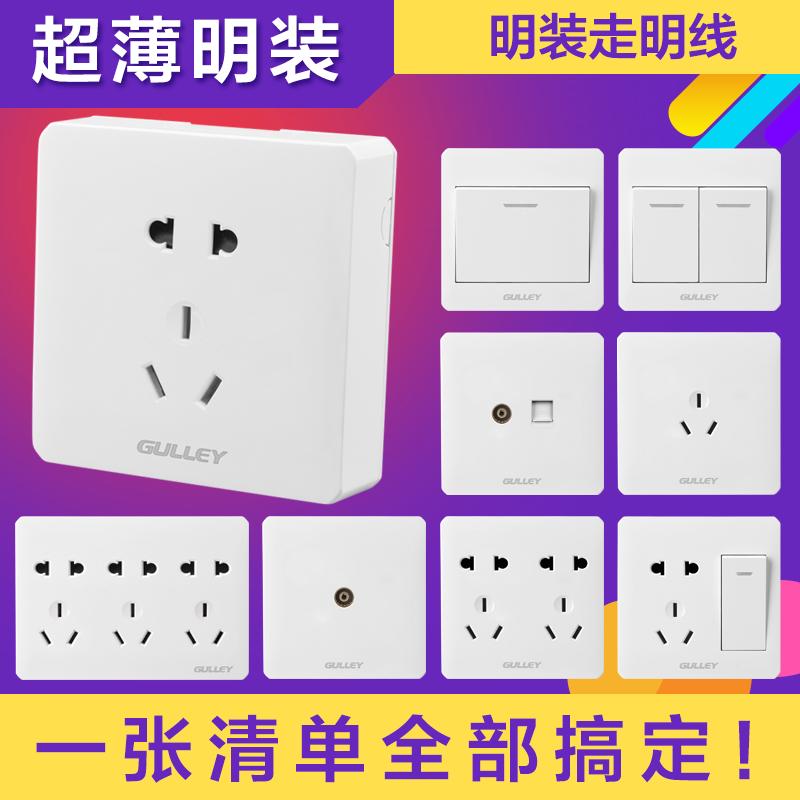 明裝超薄五孔七孔插座一開五孔單雙控二三插牆壁電源開關插座面板