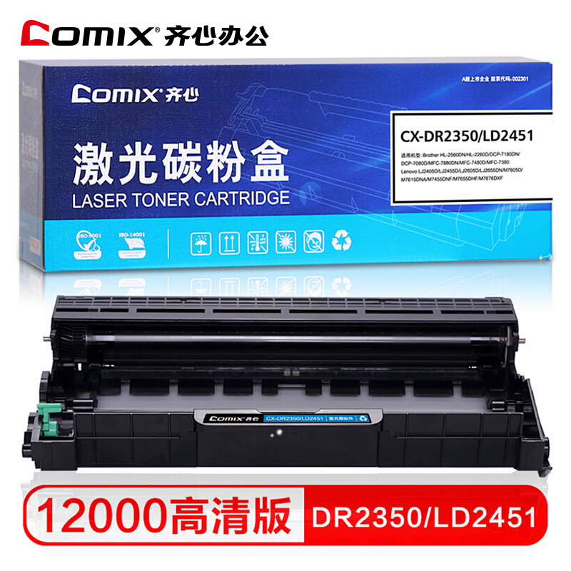 Qixin applicable brother mfc7380 drum stand dr2350 toner drum tn2325 ld2451 dcp-7180dn 7480d dcp7080d 7880dn hl2260d 2560dn printer