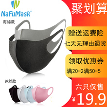 Facial masks, male and female deer stars, the same mesh, spring and summer children sponge ice silk breathable dust-proof can clean haze