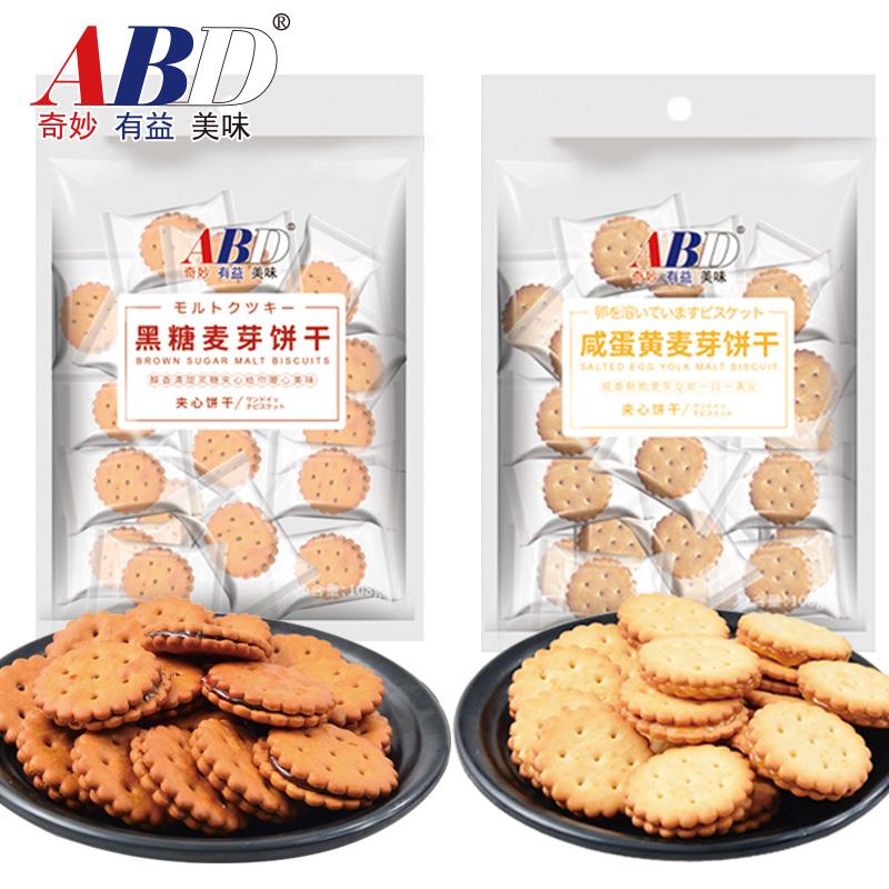 abd咸蛋黄饼干黑糖麦芽饼干日式小圆饼夹心饼干小零食网红小包装