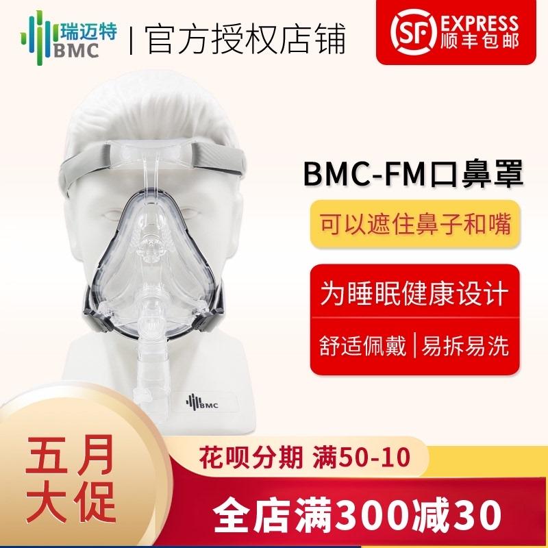 瑞迈特面罩bmc-fm口鼻nm2呼吸机