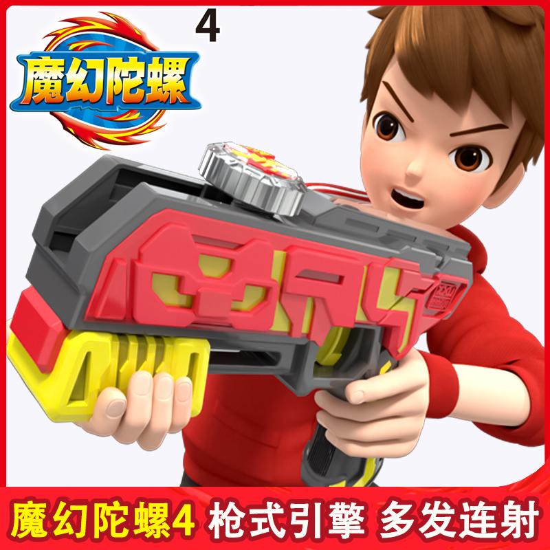 新款灵动创想魔幻陀螺4代之聚能引擎5儿童发光梦幻陀螺枪玩具男孩