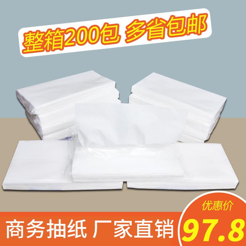 200包酒店抽纸ktv宾馆纸巾整箱酒店专用散装饭店用餐巾纸抽纸足浴