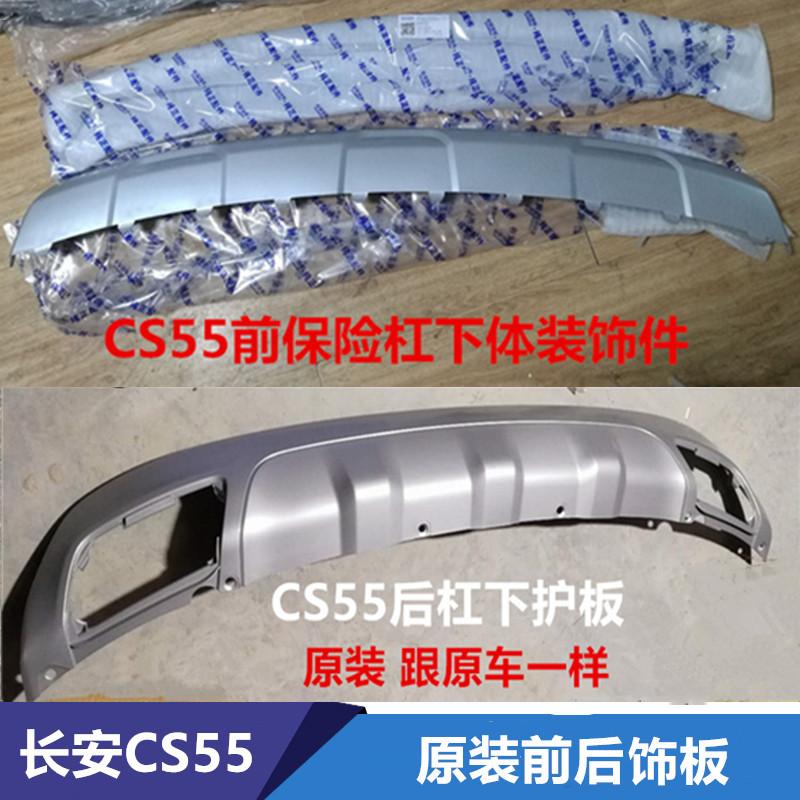 适配长安CS55前后保险杠下装饰件/前后杠下护板/前后杠下围 原装