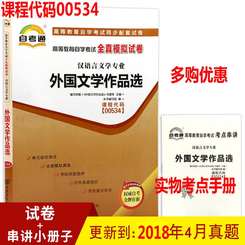 自考通试卷 外国文学作品选 0534 00534 汉语言文学专业全真模拟试卷附自学考试新题型10套预测+3套历年真题考点串讲含18年4月真题