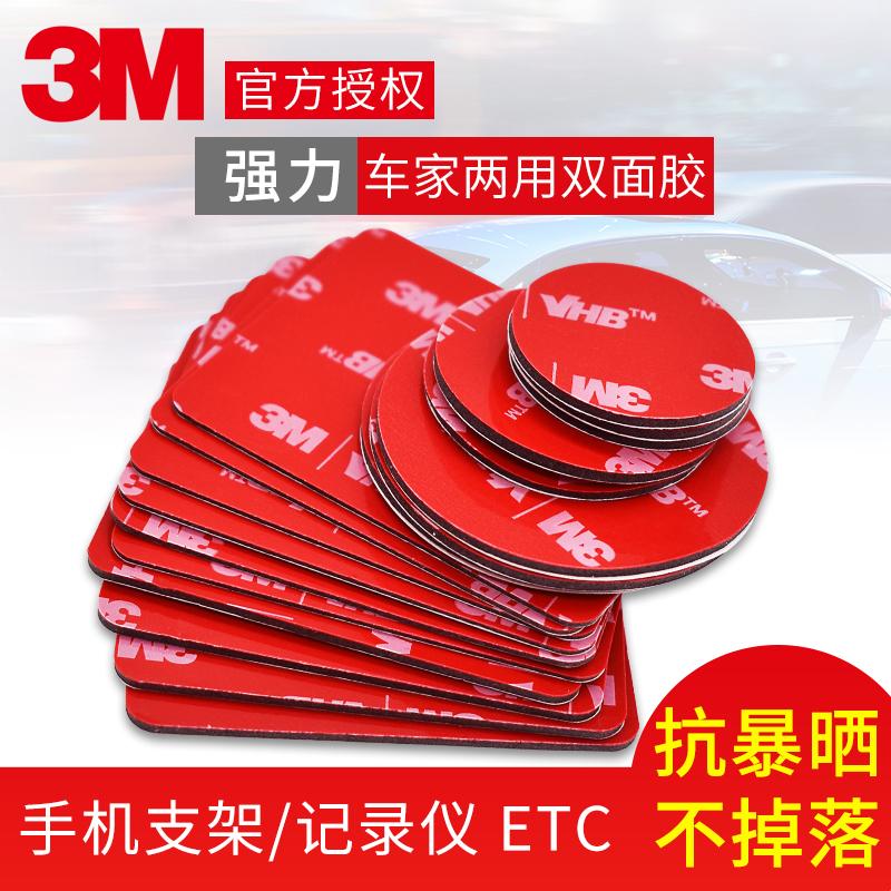 3M双面胶黑色无痕加厚粘胶贴瓷砖防水耐高温行车记录仪ETC胶带