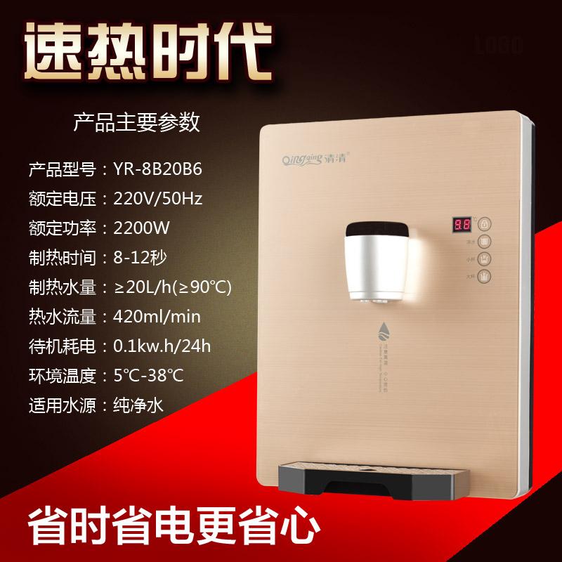 清清管线机壁挂式冷热型速热无胆直饮机制冷制热开水机即热饮水机